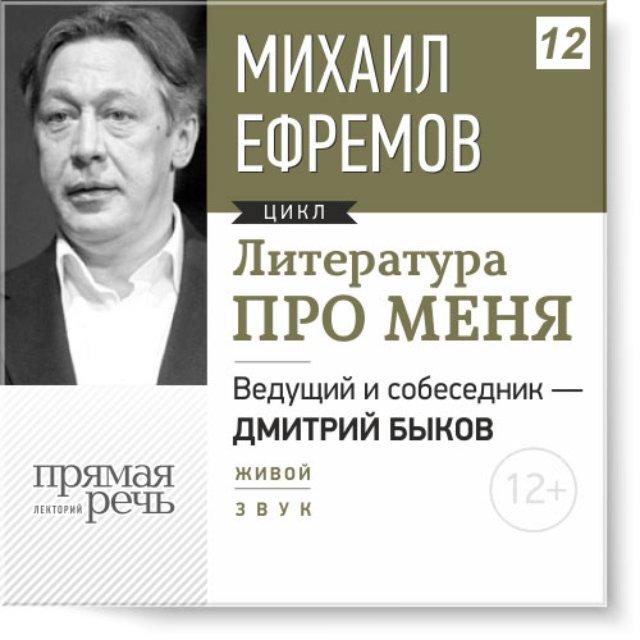 Михаил Ефремов. Литература про меня. Часть 1