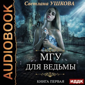 МГУ для ведьмы. Книга 1