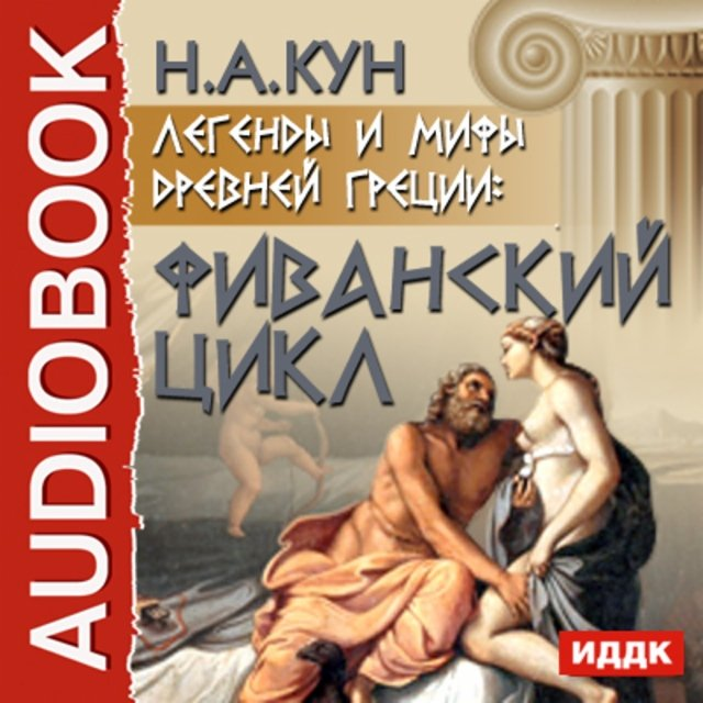 Легенды и мифы древней Греции. Фиванский цикл. Агамемнон и сын его Орест
