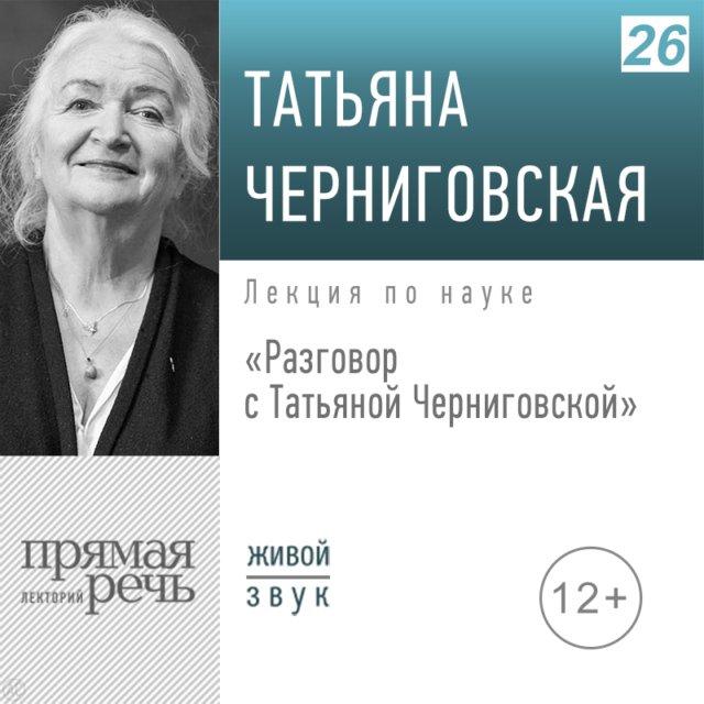 Разговор с Татьяной Черниговской