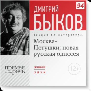 Москва - Петушки: новая русская одиссея
