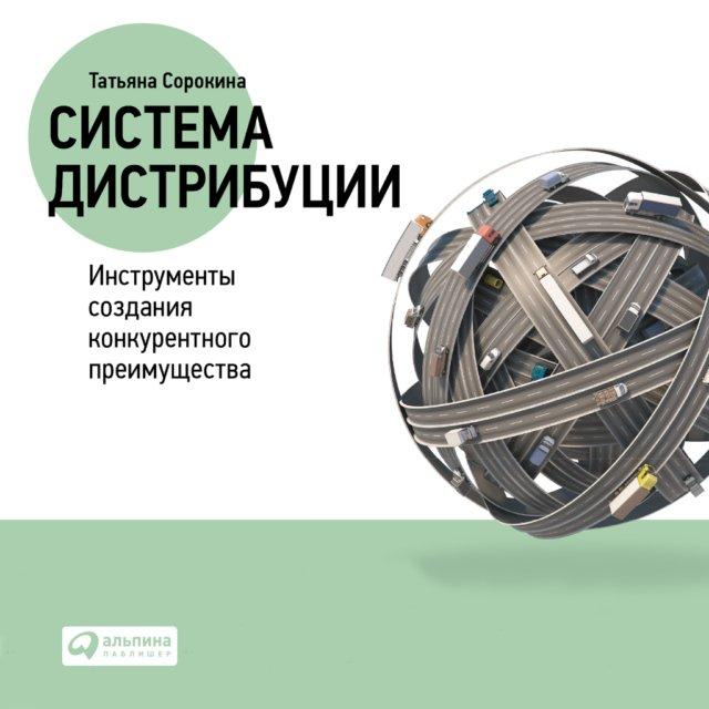 Система дистрибуции: Инструменты создания конкурентного преимущества