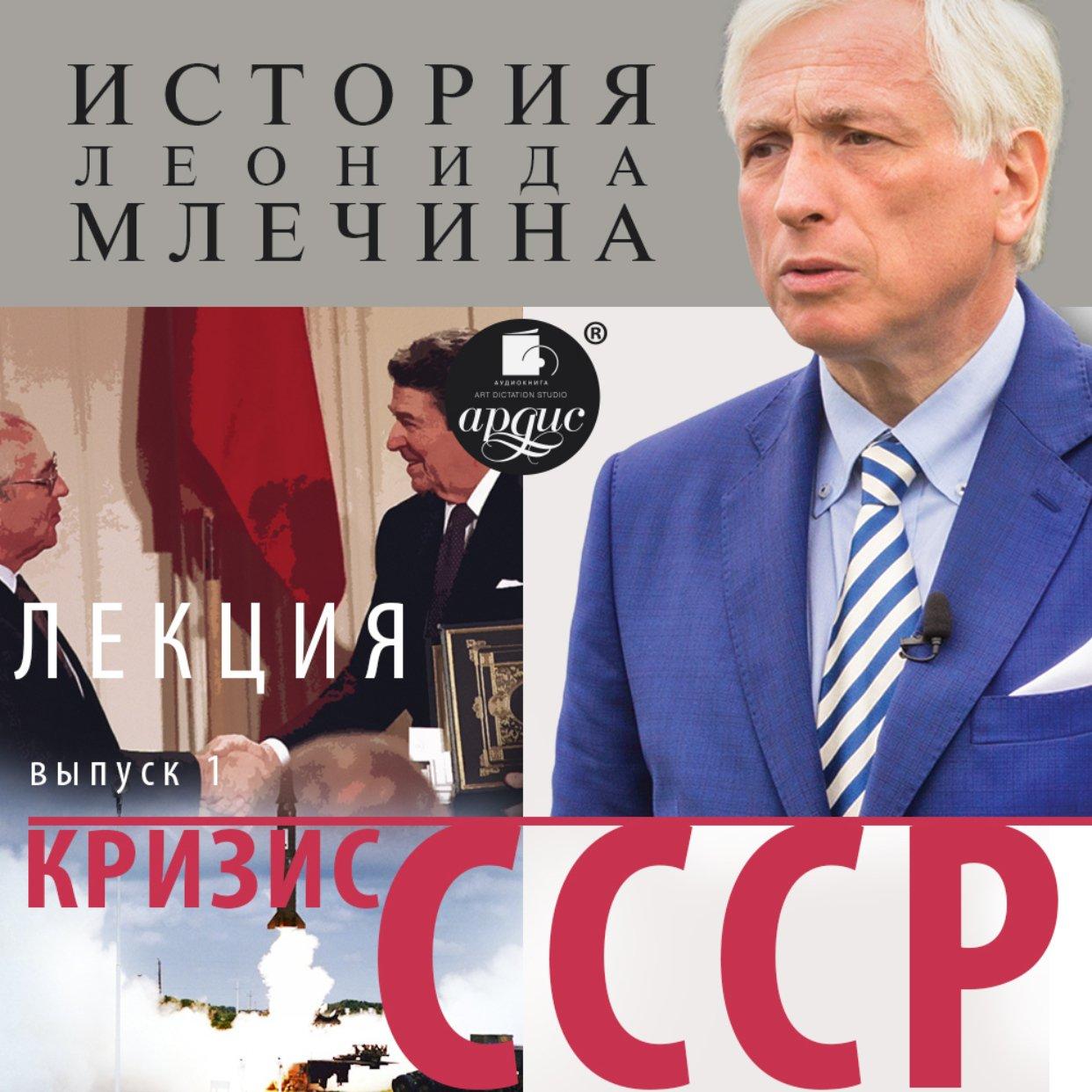«Кризис СССР». Выпуск 1