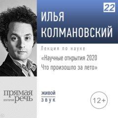 Научные открытия - 2020: что произошло за лето