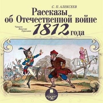 Рассказы об Отечественной войне 1812 года