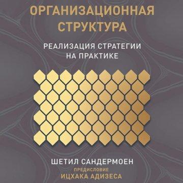 Организационная структура: Реализация стратегии на практике