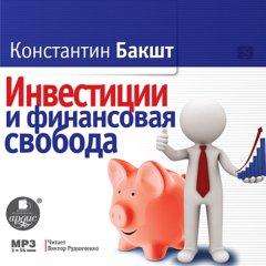 Инвестиции и финансовая свобода