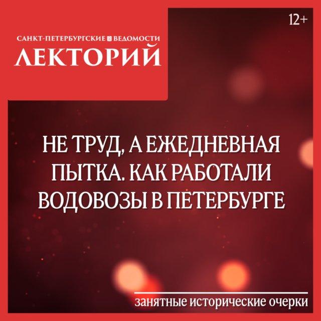 Не труд, а ежедневная пытка. Как работали водовозы в Петербурге