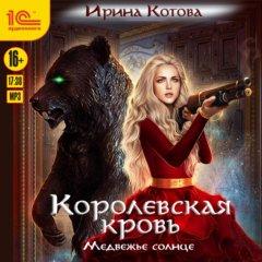 Королевская кровь. Книга 5. Медвежье солнце