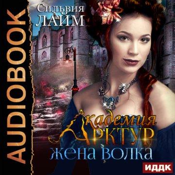 Академия Арктур. Книга 2. Жена волка