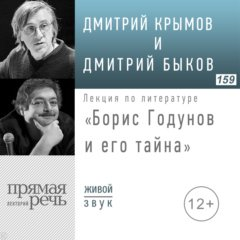 Борис Годунов и его тайна