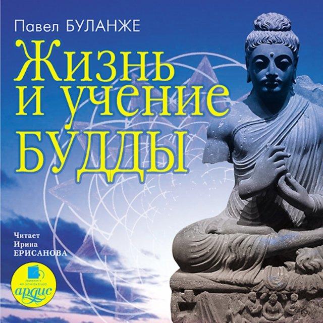 Жизнь и учение Будды