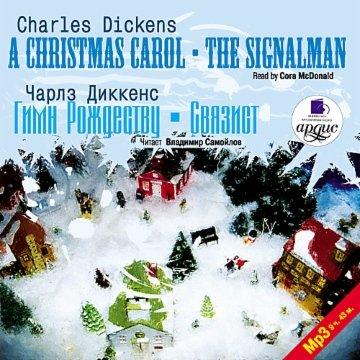 Гимн Рождеству. Связист / Christmas Carol. The Signalman