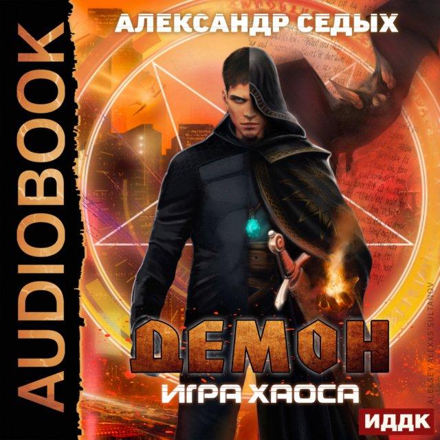 Демон. Книга 2. Игра хаоса