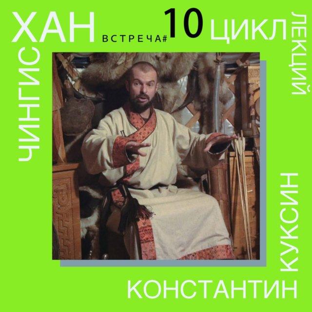 Чингисхан. Часть III. Лекция 10