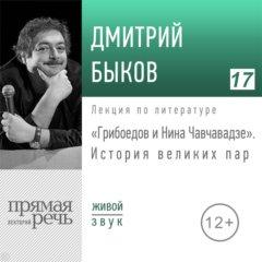 Грибоедов и Нина Чавчавадзе. История великих пар