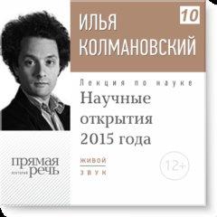 Научные открытия 2015 года