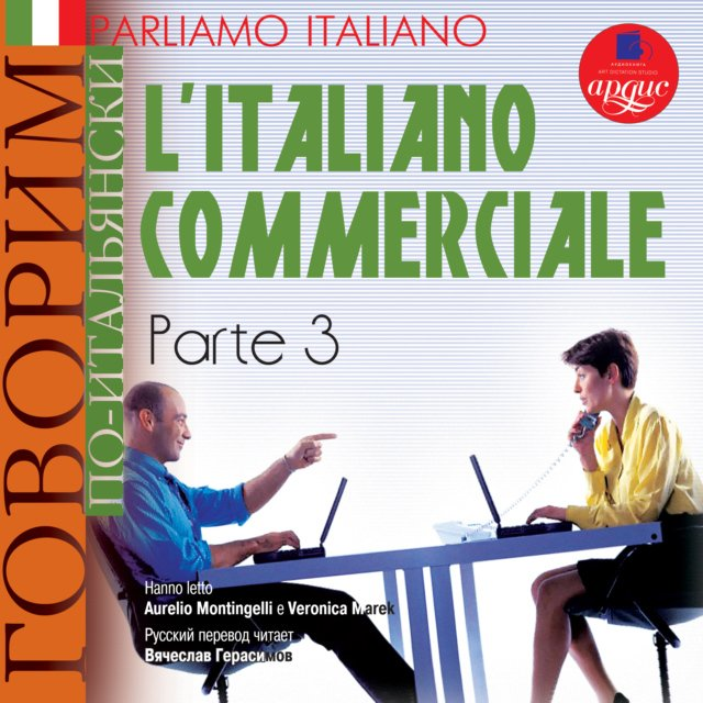 Говорим по-итальянски: Деловой итальянский. Parliamo italiano: L'Italiano commerciale (Part 3)