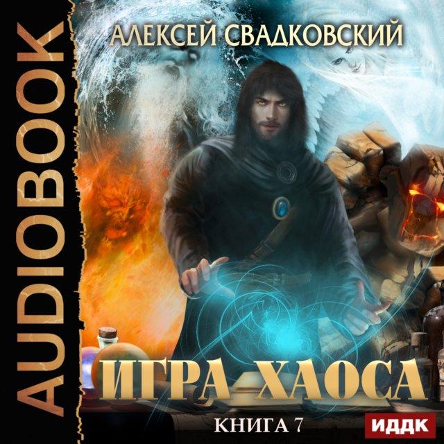 Игра Хаоса. Книга 7. Все цвета пламени