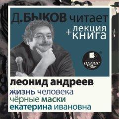 Жизнь человека. Екатерина Ивановна. Чёрные маски + Лекция Дмитрия Быкова