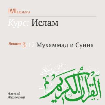 Мухаммад и Сунна