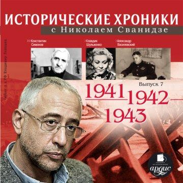 Исторические хроники с Николаем Сванидзе. Выпуск 7. 1941-1943гг.
