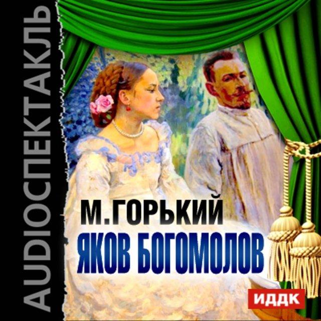 Яков Богомолов
