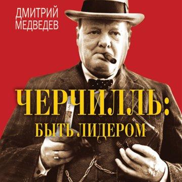 Черчилль: быть лидером