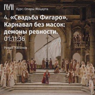«Свадьба Фигаро». Карнавал без масок: демоны ревности