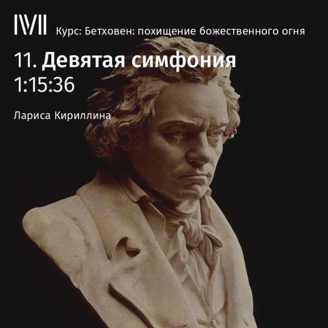 Девятая симфония