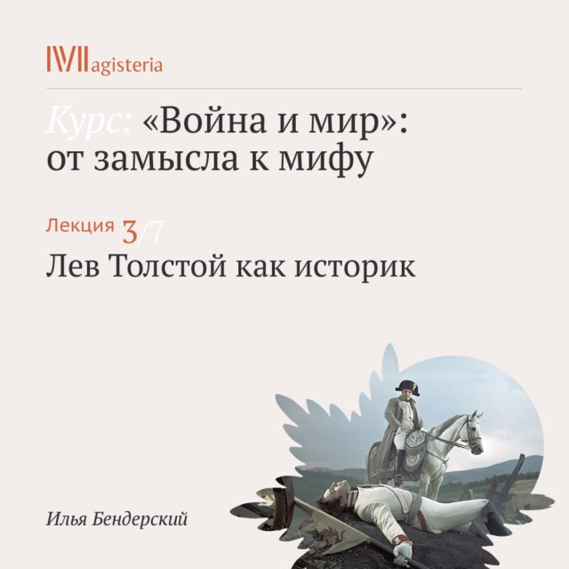 Лев Толстой как историк