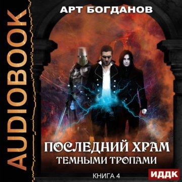 Последний Храм. Книга 4. Темными тропами