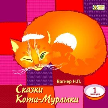 Сказки Кота-Мурлыки. Выпуск 1