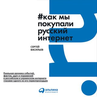 Как мы покупали русский интернет