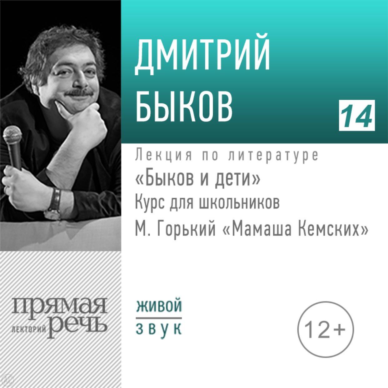 М. Горький «Мамаша Кемских». «Быков и дети». Курс для школьников