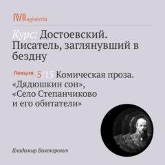 Комическая проза. «Дядюшкин сон», «Село Степанчиково и его обитатели»