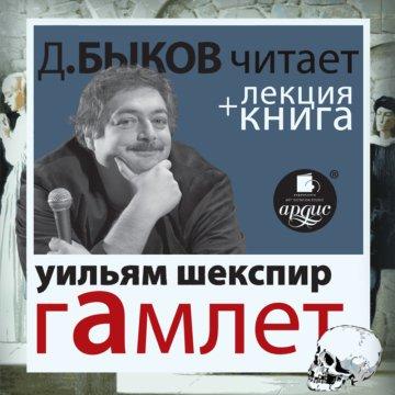 Гамлет + лекция Дмитрия Быкова