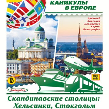 Аудиогид. Каникулы в Европе. Скандинавские столицы: Хельсинки, Стокгольм