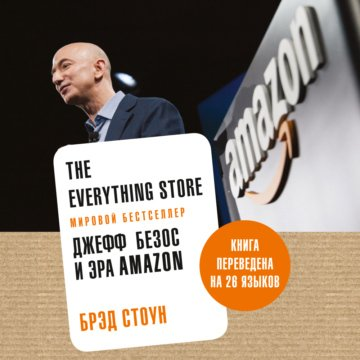 The Everything Store: Джефф Безос и эра Amazon