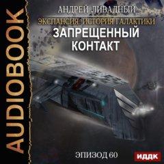 Экспансия: История Галактики. Эпизод 60. Запрещенный контакт