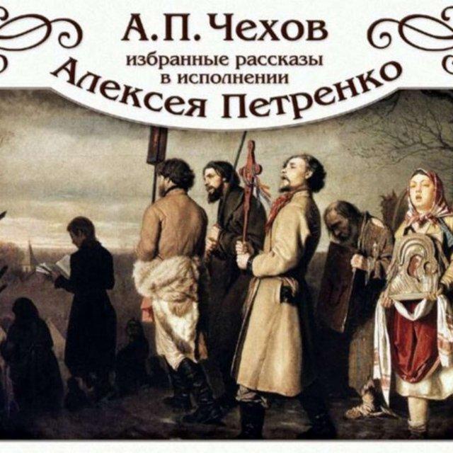 Избранные рассказы. Читает Алексей Петренко