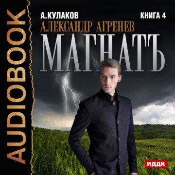 Александр Агренев. Книга 4. Магнатъ