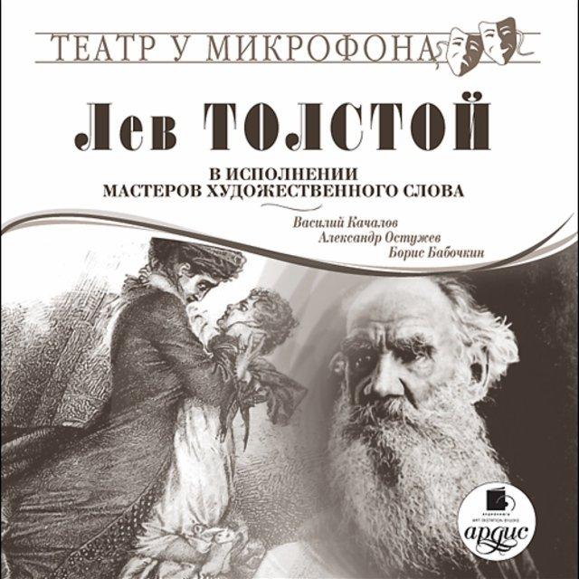 Л.Н. Толстой в исполнении мастеров художественного слова