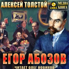 Егор Абозов