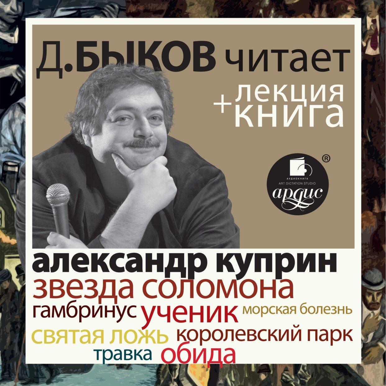 Звезда Соломона. Рассказы + Лекция Дмитрия Быкова