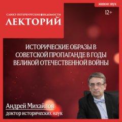 Исторические образы в советской пропаганде в годы Великой Отечественной войны