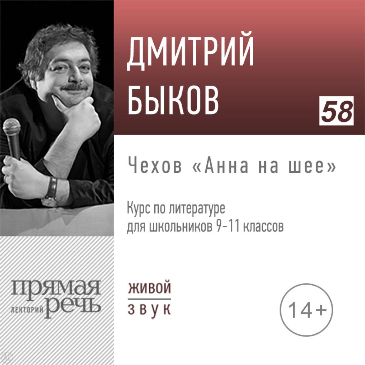 Чехов «Анна на шее». Литература. 9-11 класс