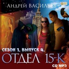 Отдел «15-К». Сезон 1. Выпуск 4