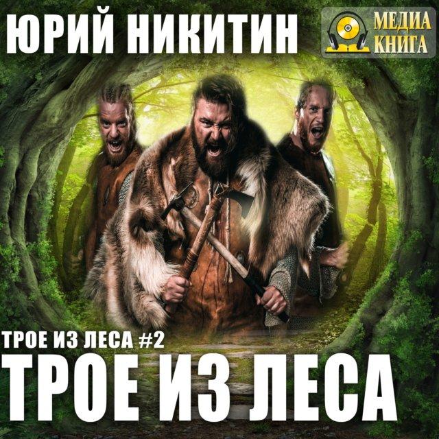 Трое из леса
