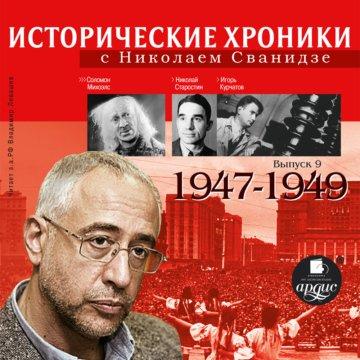 Исторические хроники с Николаем Сванидзе. Выпуск 9. 1947-1949гг.